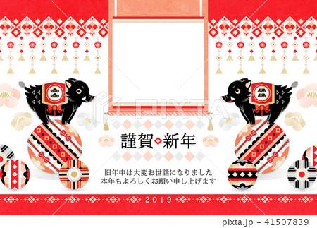 2019年亥年完成年賀状テンプレート「毬乗りお洒落猪赤系和風デザイン写真フレーム1枠」謹賀新年 41507839
