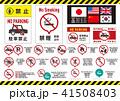 注意 禁止 警告のイラスト 41508403