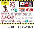注意 禁止 警告のイラスト 41508404