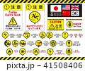 注意 禁止 警告のイラスト 41508406