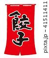 餃子 筆文字 暖簾のイラスト 41511411