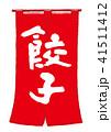 餃子 筆文字 暖簾のイラスト 41511412