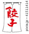 餃子 筆文字 暖簾のイラスト 41511414