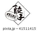 餃子 筆文字 文字のイラスト 41511415