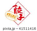 餃子 筆文字 文字のイラスト 41511416