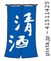 清酒 筆文字 暖簾のイラスト 41511425