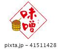 味噌 筆文字 文字のイラスト 41511428