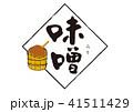 味噌 筆文字 文字のイラスト 41511429