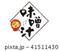 味噌汁 筆文字 文字のイラスト 41511430