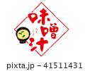 味噌汁 筆文字 文字のイラスト 41511431
