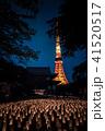 東京タワー 夜 夜景の写真 41520517