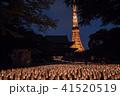 東京タワー 夜 夜景の写真 41520519