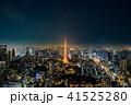 東京都 東京タワー 都市の写真 41525280