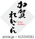 加賀れんこん・Renkon(筆文字・手書き) 41534581