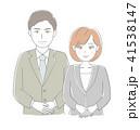 ビジネス スーツ 男女のイラスト 41538147