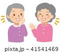 シニア 会話 笑顔のイラスト 41541469