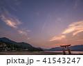 宮島の夕景 41543247