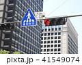 信号 道路標識 標識の写真 41549074