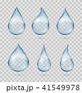 澄んだ 透明 水分のイラスト 41549978