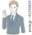 ベクター ビジネスマン 男性のイラスト 41550820