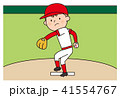 野球 ピッチャー 41554767