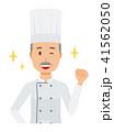 男性 コックコート 料理人のイラスト 41562050
