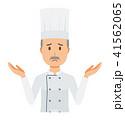 男性 コックコート 料理人のイラスト 41562065