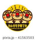 カルガモ 子育て ステッカーのイラスト 41563503