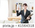 ビジネス 不動産 女性の写真 41564318