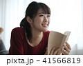 読書する女性 41566819