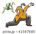 中国拳法 41567685