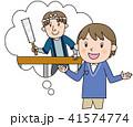 夢 将来 子供のイラスト 41574774