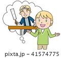 夢 将来 子供のイラスト 41574775