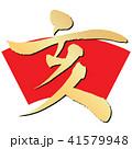 亥 筆文字 年賀状素材のイラスト 41579948