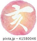 亥 文字 筆文字のイラスト 41580046