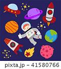 スペース 空間 宇宙のイラスト 41580766
