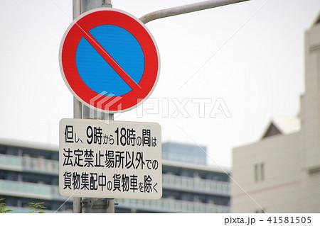道路標識(規制標識)「駐車禁止」と、長めの但し書きの書かれた補助標識。 41581505