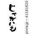 じゃがいも 野菜 文字のイラスト 41581620