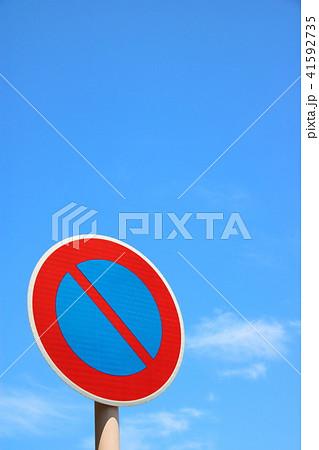 道路標識(規制標識)「駐車禁止」と、青空。 41592735