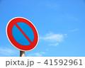 道路標識(規制標識)「駐車禁止」と、青空。 41592961