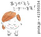 ありがとう 笑顔 かわいいのイラスト 41595034
