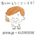 ありがとう お礼 笑顔のイラスト 41595036