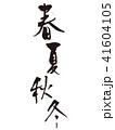 春夏秋冬 文字 筆文字のイラスト 41604105