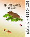 亥年 亥 年賀状テンプレートのイラスト 41604136