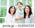 ミドル 女性 友達の写真 41604339