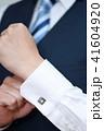 カフスボタン (ボディパーツ 顔なし 人物 会社員 ワイシャツ 役職 社長 コピースペース 手) 41604920