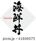 海鮮丼・Kaisendon(筆文字・手書き) 41606075