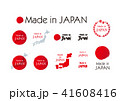 made in JAPAN 41608416