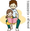 親子 娘 父親のイラスト 41609801