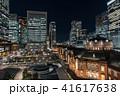 東京駅 駅 夜景の写真 41617638